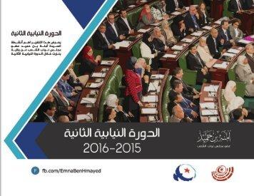 الدورة النيابية الثانية 2015/2016