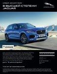 Jaguar Magazine 01/2017 – Russian - Page 5