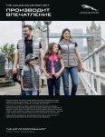 Jaguar Magazine 01/2017 – Russian - Page 7