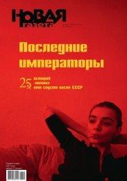 Последние императоры. Спецвыпуск к 25-й годовщине распада СССР