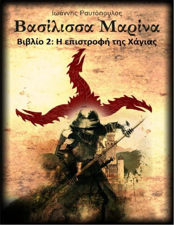 vassilissa2 (dragged)