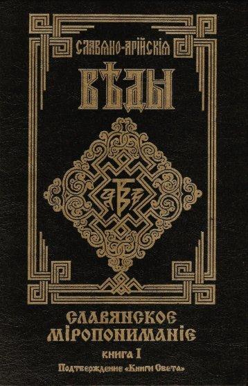 Buch 5 5.- Славянское миропонимание -  Подтверждение Книги Света