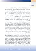 ברשויות המקומיות - Page 6