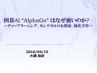 """囲 碁 AI """"AlphaGo"""" はなぜ 強 いのか?"""