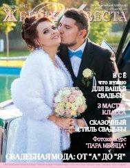 Жених и Невеста - 2017 Январь