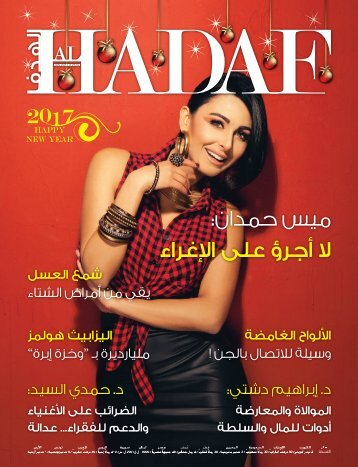 AlHadaf Magazine - January 2017 # 2120