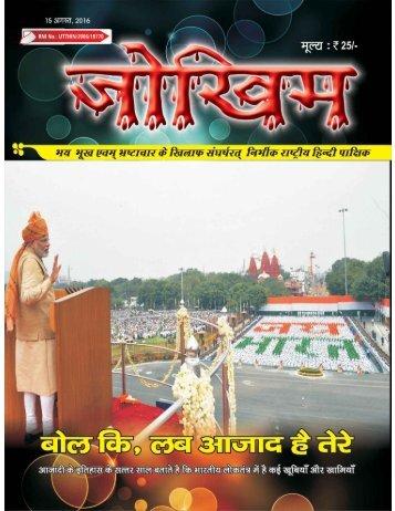 Hindi 15th Aug 16