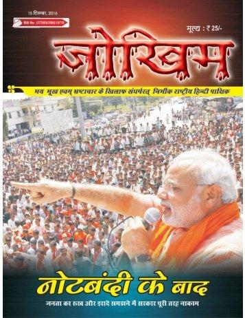 Hindi 15th Dec 16
