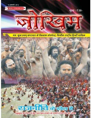 Hindi 15th Jan-16