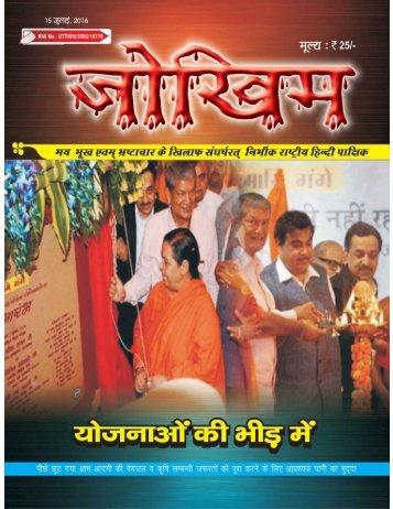 Hindi 15th July-16