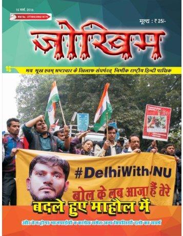 Hindi 15th Mar-16