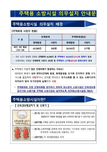 【 단독경보형감지기 및 소화기 】