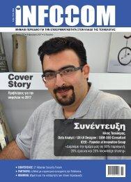 Infocom - ΤΕΥΧΟΣ 225