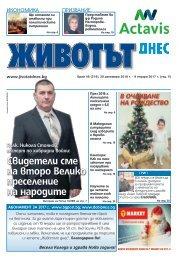 Полк. Никола Стоянов, експерт по хибридни войни: