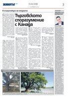 Цецка Цачева: - Page 3