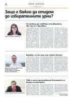 Цецка Цачева: - Page 4