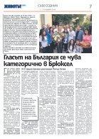 Цецка Цачева: - Page 7