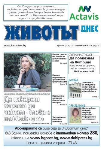 Катерина Хапсали, журналист и писател: