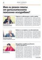 Катерина Хапсали, журналист и писател: - Page 4