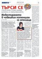 Катерина Хапсали, журналист и писател: - Page 5