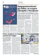 Катерина Хапсали, журналист и писател: - Page 6