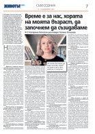 Катерина Хапсали, журналист и писател: - Page 7