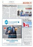 Н. Пр. Том ван Оорсхот, посланик на Нидерландия в България: - Page 2