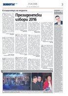 Н. Пр. Том ван Оорсхот, посланик на Нидерландия в България: - Page 3