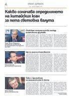 Н. Пр. Том ван Оорсхот, посланик на Нидерландия в България: - Page 4