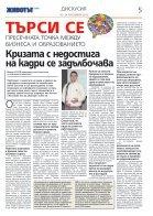 Н. Пр. Том ван Оорсхот, посланик на Нидерландия в България: - Page 5