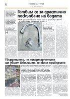 Н. Пр. Том ван Оорсхот, посланик на Нидерландия в България: - Page 6