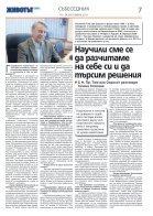 Н. Пр. Том ван Оорсхот, посланик на Нидерландия в България: - Page 7