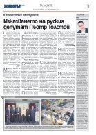 Проф. инж. Румен Гуглев, експерт по строителни конструкции: - Page 3