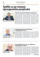 Карлос Райнхард, председател на парламента в швейцарския кантон Берн: - Page 4