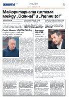 Карлос Райнхард, председател на парламента в швейцарския кантон Берн: - Page 5