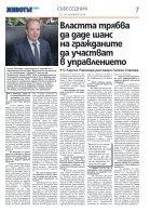 Карлос Райнхард, председател на парламента в швейцарския кантон Берн: - Page 7