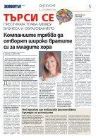 Д-р Кирил Николчев, генерален мениджър на АбВи за България: - Page 5
