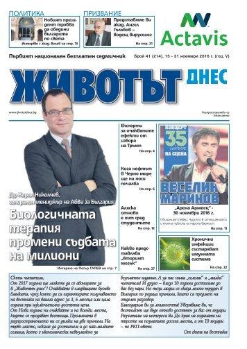Д-р Кирил Николчев, генерален мениджър на АбВи за България: