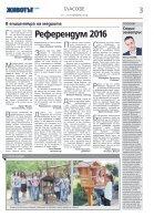 Д-р Кирил Николчев, генерален мениджър на АбВи за България: - Page 3