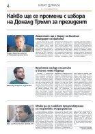 Д-р Кирил Николчев, генерален мениджър на АбВи за България: - Page 4