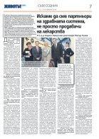 Д-р Кирил Николчев, генерален мениджър на АбВи за България: - Page 7