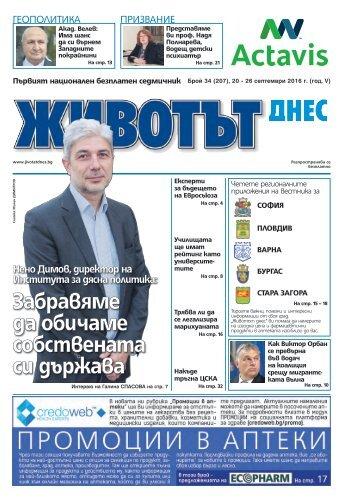 Нено Димов, директор на Иститута за дясна политика: