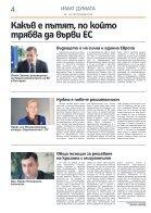 Нено Димов, директор на Иститута за дясна политика: - Page 4