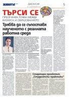 Нено Димов, директор на Иститута за дясна политика: - Page 5