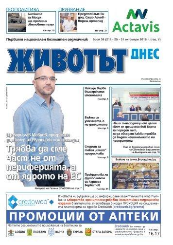 Д-р Борислав Мавров, програмен директор на Европейския институт: