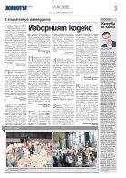 Д-р Борислав Мавров, програмен директор на Европейския институт: - Page 3