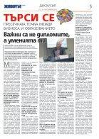 Д-р Борислав Мавров, програмен директор на Европейския институт: - Page 5