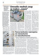 Д-р Борислав Мавров, програмен директор на Европейския институт: - Page 6