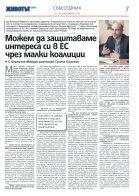 Д-р Борислав Мавров, програмен директор на Европейския институт: - Page 7