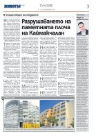 Кирил Карталов, историк, изследовател на Ватикана: - Page 3